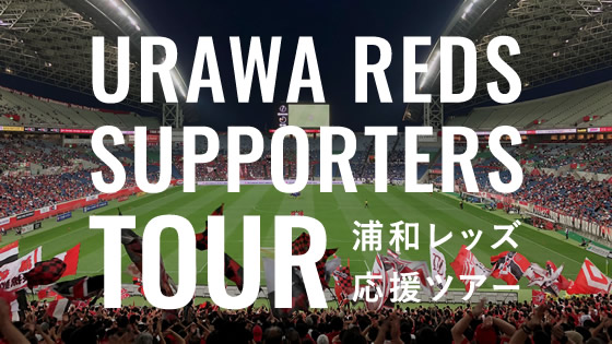 URAWA REDS SUPPORTERS TOUR 浦和レッズ応援ツアー